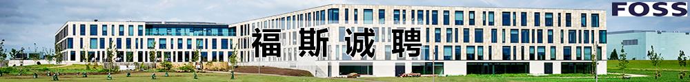 福斯华(北京)科贸有限公司招聘 应用及服务工程师