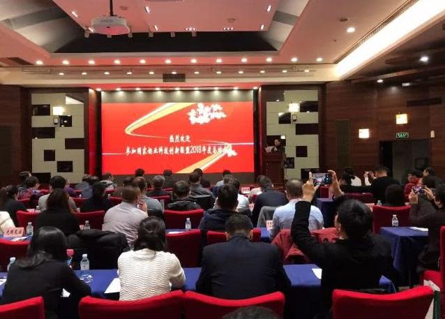 国家奶业科技创新联盟,2018年度工作总结会议召开