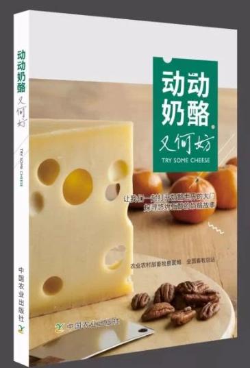 科普书《动动奶酪又何妨》出版发行