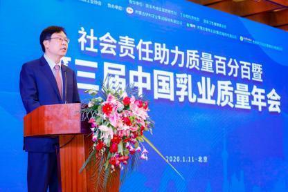 蒙牛荣获万博体育app苹果版官网社会责任典范企业,引领行业发展