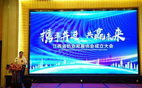 江西省奶业发展协会成立,阳光万博体育app苹果版官网董事长胡霄云当选首届理事长