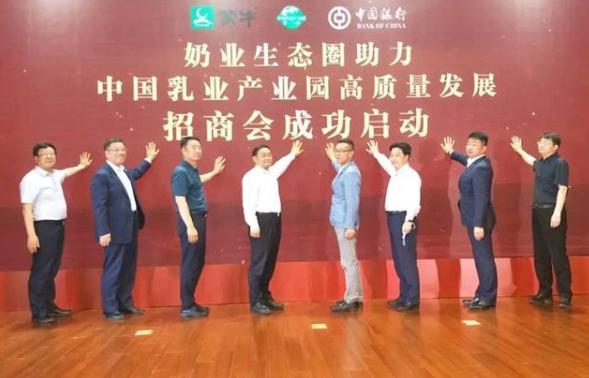 中国银行服务奶业振兴战略,将助力中国万博体育app苹果版官网产业园高质量发展